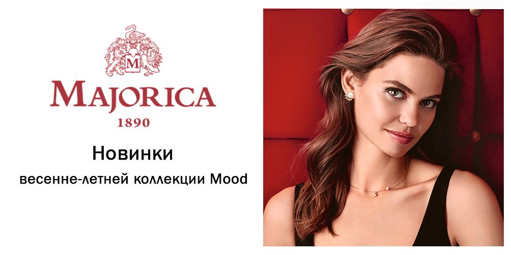 Уникальные новинки от Majorica в весенне-летней коллекции!
