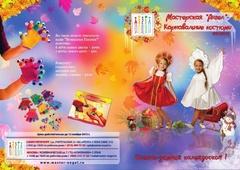 Новый каталог карнавальных костюмов