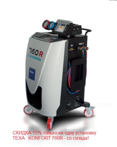 Только одна модель - Установка для заправки кондиционеров TEXA KONFORT 760R