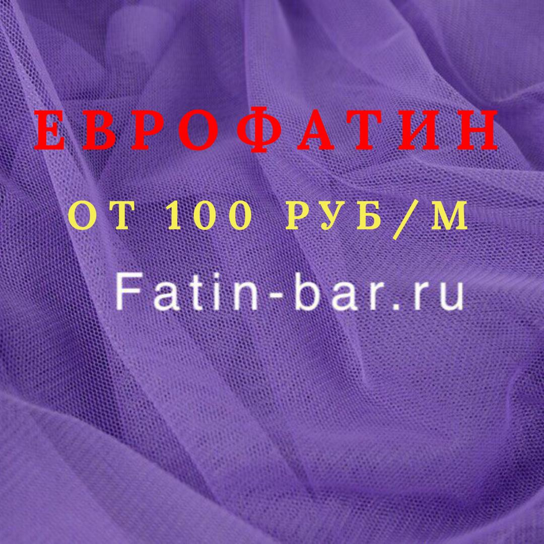 Еврофатин от 100 руб/метр!