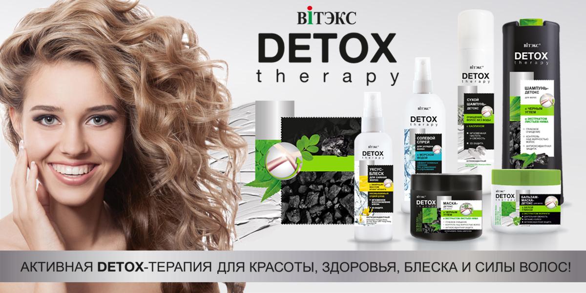 DETOX Therapy для волос