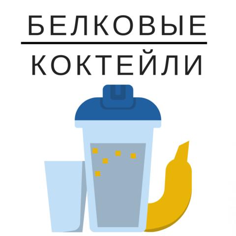 белковые коктейли