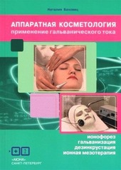 Аппаратная косметология  и физиотерапия