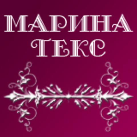 Марина Текc