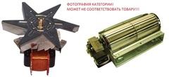 Электровентилятор для электрической плиты Electrolux (Электролюкс) - 3304887015, 3304406006