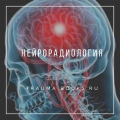 Нейрорадиология