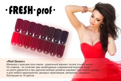 Коллекция Red