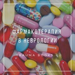 Фармакотерапия в неврологии
