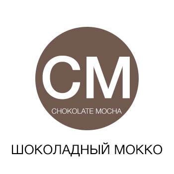 CM - Шоколадный мокко