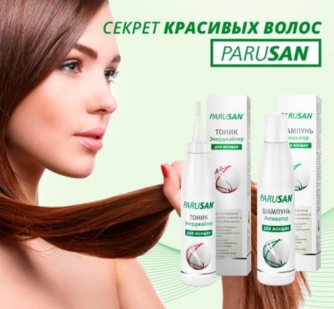 PARUSAN Лечение Волос