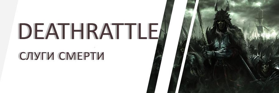 Deathrattle