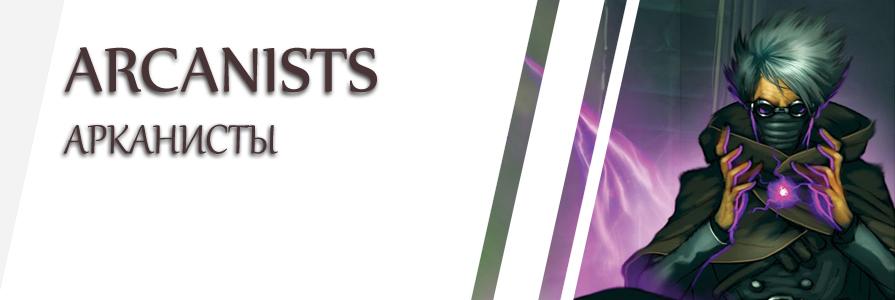 Arcanists / Арканисты