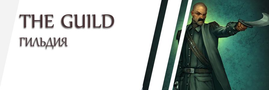 Guild / Гильдия