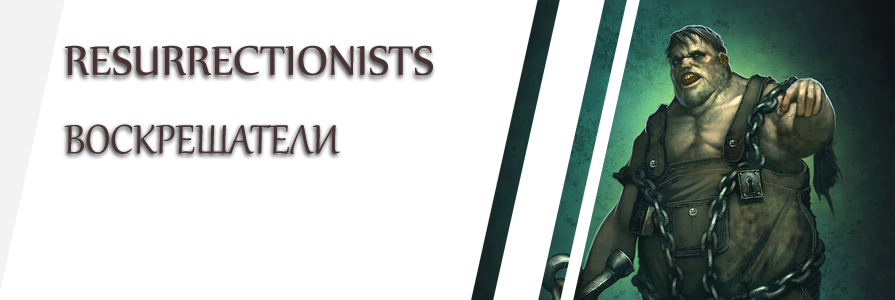 Resurrectionists / Воскрешатели