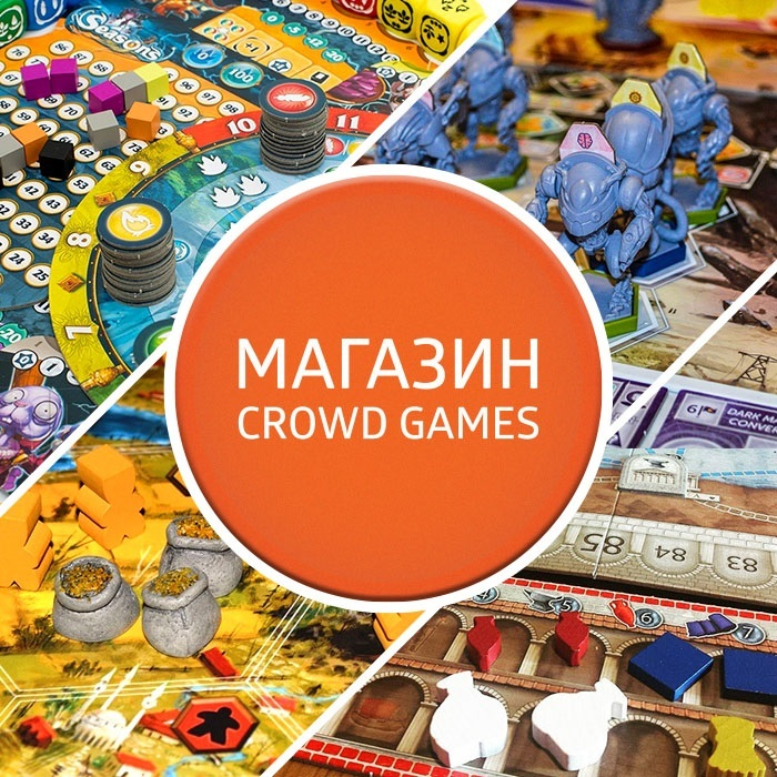 Магазин Crowd Games