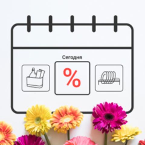 Акционный календарь (-25%)