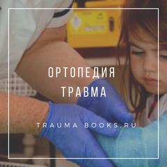 Ортопедия, травма