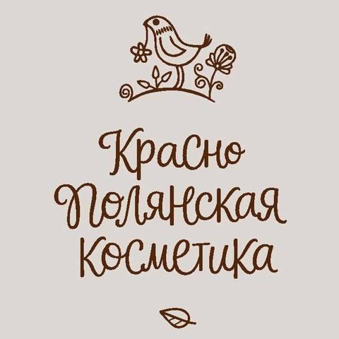 Краснополянская косметика
