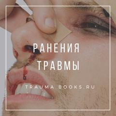 Ранения, травмы