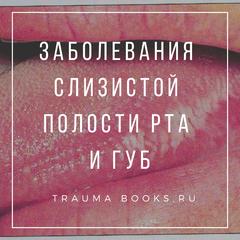 Заболевания слизистой полости рта и губ