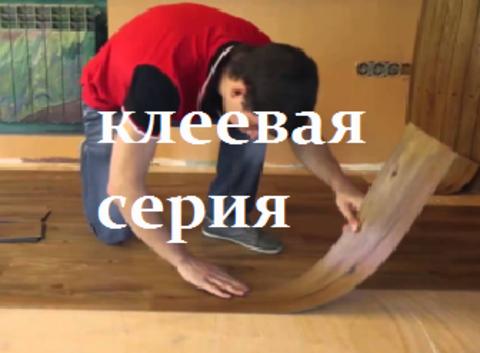 Кварцвиниловая плитка клеевая