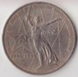 Юбилейные монеты СССР 1965-1991
