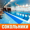 OrangeFitness Сокольники