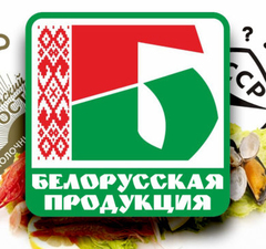 Белорусская продукция
