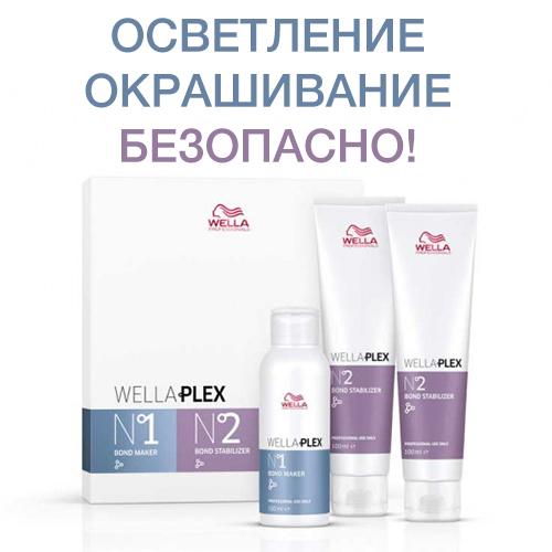 WellaPlex - Восстановление волос после химических процедур