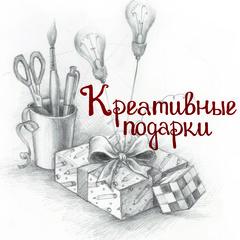 Креативные подарки