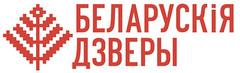 Двери Беларускiя дзверы