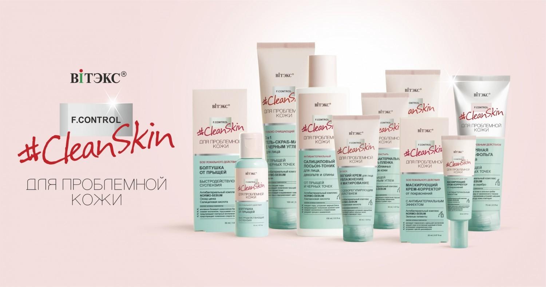 Clean Skin для проблемной кожи