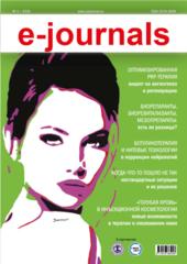 Электронные журналы ИД