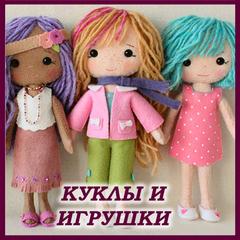 Для создания кукол и игрушек