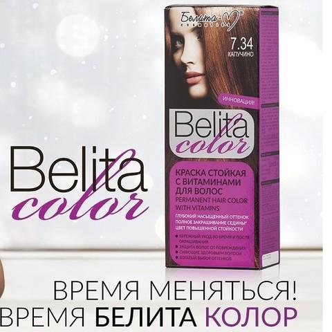 Белита-М