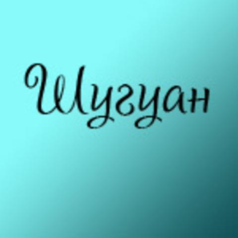Шугуан