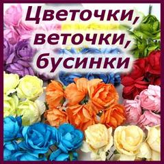 Цветочки, веточки, листочки, бусинки