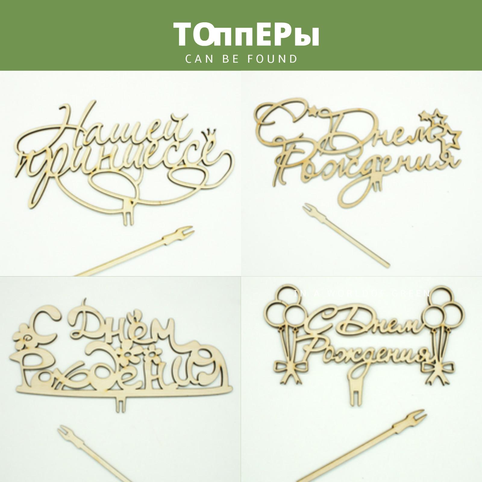 Топперы (надписи)