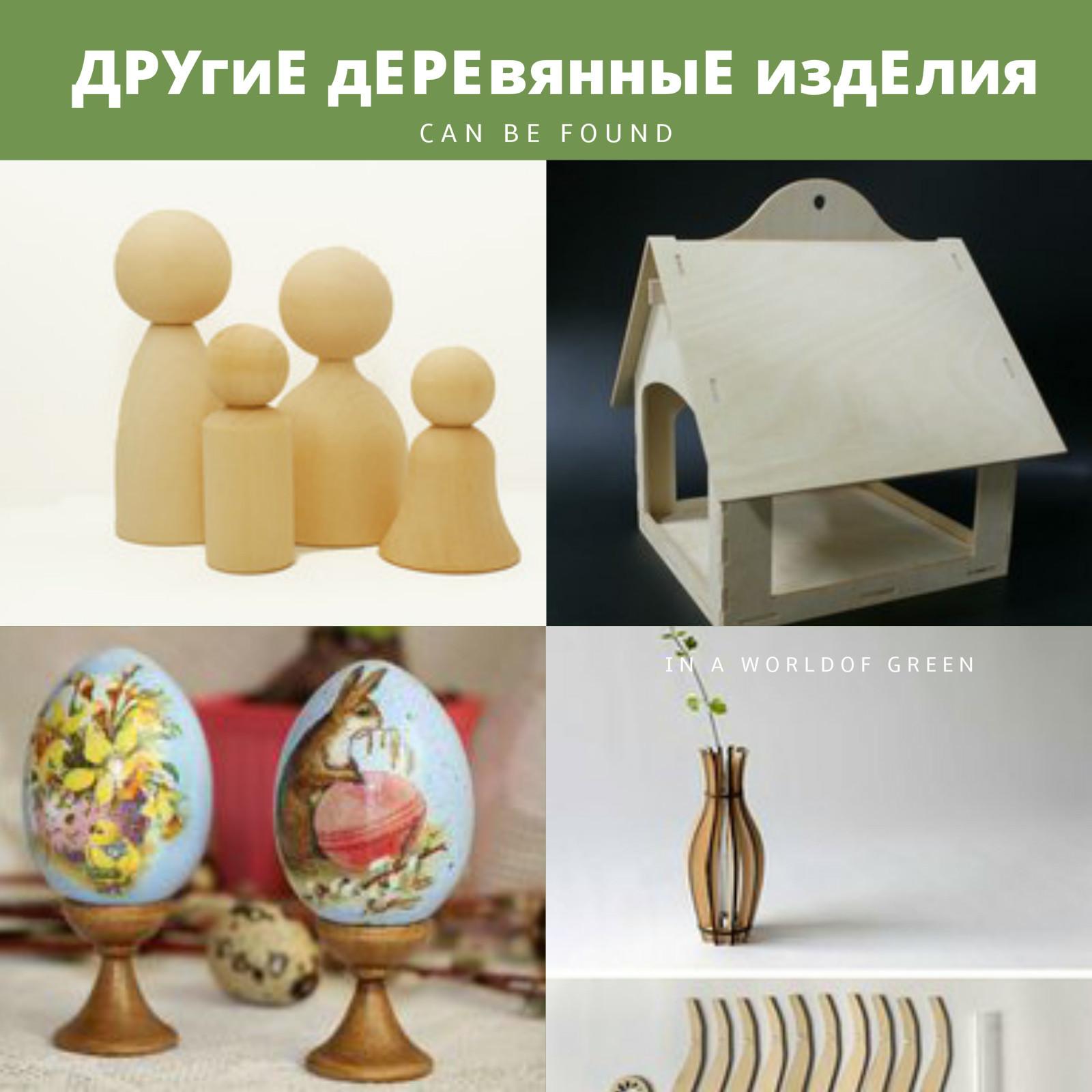 НАБОРы деревянных изделий (в коробах)