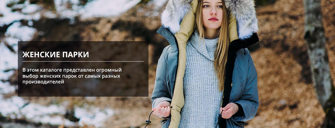 0477ae60 Купить парку зимнюю, осеннюю, демисезонную, женскую с мехом в интернет  магазине. Фото, цена в Москве