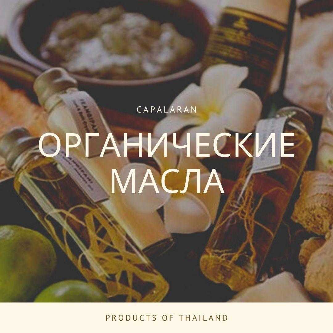 Органические масла