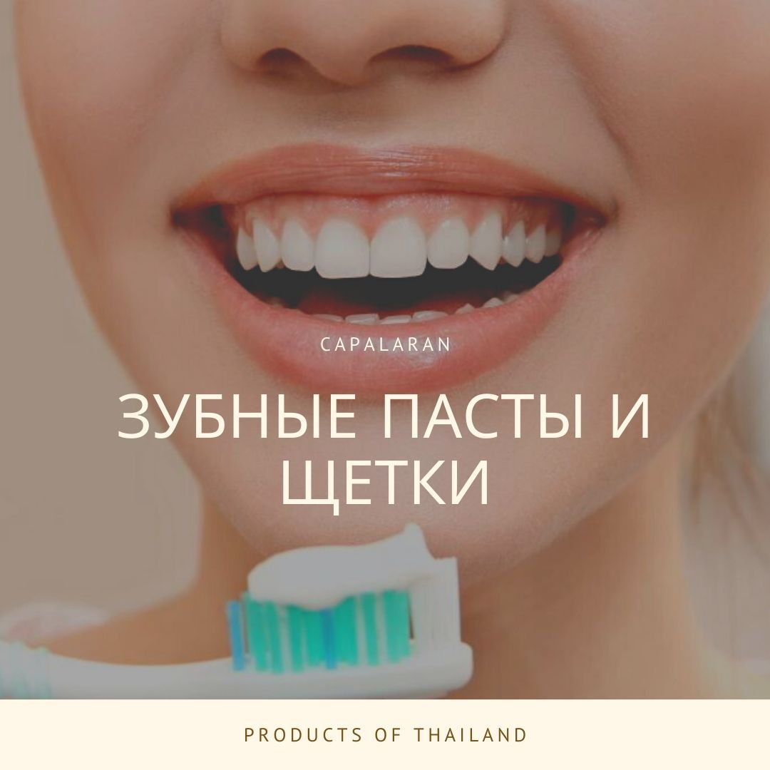 Зубные пасты и зубные щетки