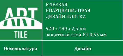 Клеевая 2,5 мм 43 класс