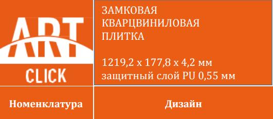 Замковая 4,2 мм 43 класс