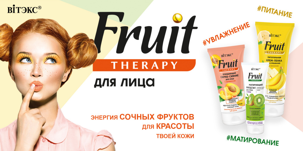 FRUIT Therapy для лица