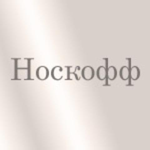 Носкофф