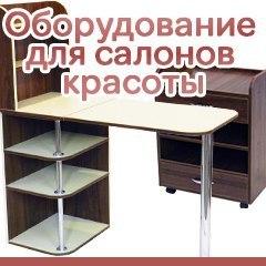 Оборудование для салонов красоты, массажных кабинетов