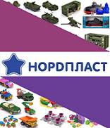 Игрушки Нордпласт
