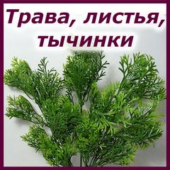Трава, листья, тычинки, стволы