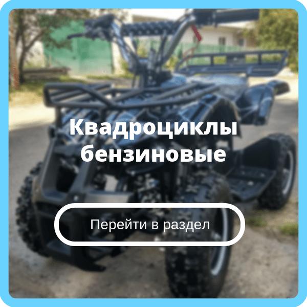 Квадроциклы бензиновые